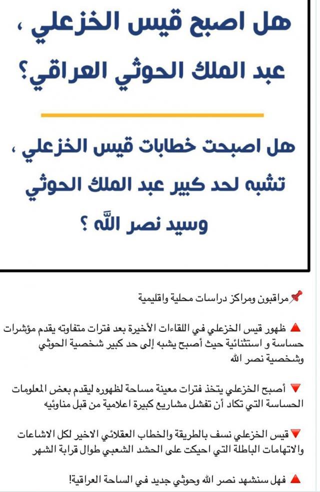 Figure 2: Sabereen news promotes Kahazali as a great muqawama leader, June 3, 2021
