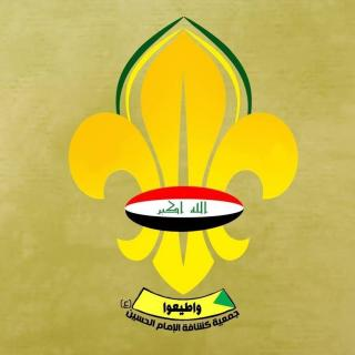 Imam Hussein Scouts Association logo
