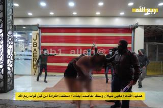 RA members beating up workers at a massage parlor in Baghdad after smashing up the business, November 26, 2020.