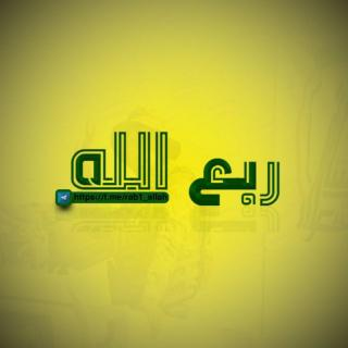 Raba Allah Logo